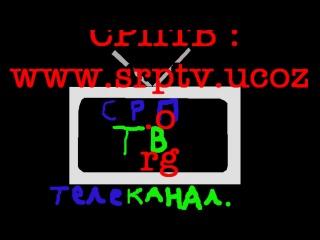 Заставка СРПТВ - сайт телеканала 17-дек-2013.