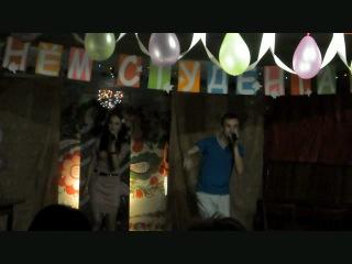 Концерт в Общаге ДЕНЬ СТУДЕНТА 2012 Женя и Таня= Часть 1