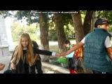«фотки со школы» под музыку реп про дружбу - эта песня, для всех моих друзей, послушайте и вдумайтесь, ведь друзья это самое главное в жизни!!и научитесь понимать кто друг, а кто крыса))!!!!!спасибо за то что вы есть!!!!!!!. Picrolla