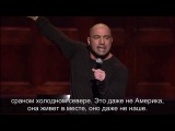 Joe Rogan: Live At The Tabernacle [Русские субтитры]