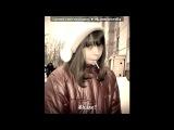 «С моей стены» под музыку ♥Alex Band-Only One ♥ - ♥Самая грустная песня года ;(. Picrolla