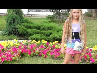 «Лето 2011» под музыку (2008) детская  - Музыка / Мы такие разные (И.Крутой - Любаша, Д.Джокер) н. Picrolla