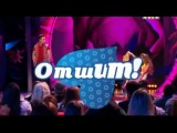 Comedy Women - Беру! или Отшит!