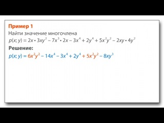 Математика. 7 класс. Урок 52. Приведение многочленов к стандартному виду. Типовые задачи.