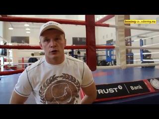 Семинар Александра Шлеменко в Академии бокса