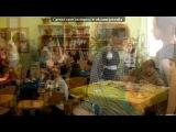 .......XDDDD(Я и Мои Друзья) под музыку Kevin Rudolf - Let It Rock (Feat. Lil Wayne). Picrolla