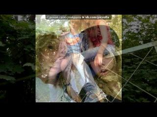 «Я и Бротюня :***» под музыку Vycka - детская литовская песня .настроение поднимает прям +стопитсот!). Picrolla