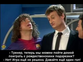 Crackovia {RUS SUB}  Барса 4 - 0 Эспаньол  08.01.13