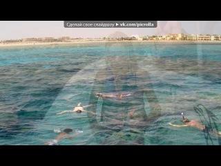«Египт» под музыку Amr Diab - Wayah (Египет) Самая-самая!!!! أفضل. Picrolla