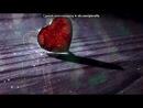«картинки и фото про любовь» под музыку Shot fеаt. Юля Фролкина - Мне кажется уже лет пять не видела тебя,хотя прошло немного дней с того самого дня,с тех пор как мы стали до боли жутко чужими,с тех пор когда я перестала называть тебя милый.Мы может ещё любим,но это уже в прошлом,от этих воспопинаний охватывает дрожью.. Picrolla