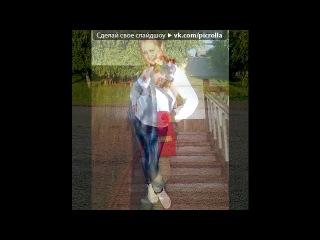 «Март 2013_)))))))))» под музыку Palaraga - мы остаемся одни. Picrolla