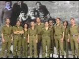 Прощание славянки- на иврите.
