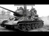 world of tanks под музыку Алексей Матов(World of Tanks) - Т-34 История Победы. Picrolla
