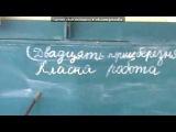 5 -б под музыку про наш 5-б - для моего любимого 5-б класса!я вас всех очень люблю наш клас самый лучший !!!!!. Picrolla