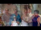 «НАША СВАДЬБА!!!!!!!!!!!!!!!!!!» под музыку Песня крокодила Гены и Чебурашки - С днем рождения. Picrolla