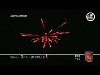 Салют Золотые купола-13