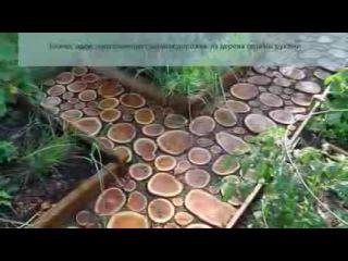 Бизнес идеи изготовление садовых дорожек из дерева своими руками