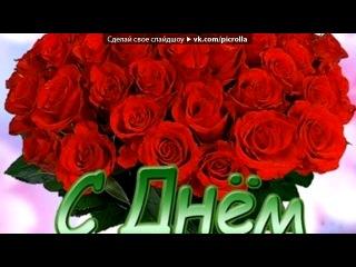 «день рождения!!!» под музыку Стас Михайлов - Инна-с Днём Рождения !- песня в подарок-