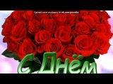 «день рождения!!!» под музыку Стас Михайлов - Инна-с Днём Рождения !- песня в подарок-За женщин всех