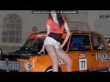 Фотографии автомобилей 2 под музыку OST 99 francs - de phazz - pat appleton - the mambo craze (ur craze remix radio). Picrolla