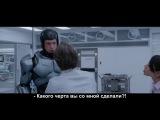 Робокоп 2014 Трейлер - Русские субтитры