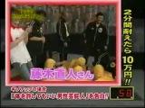 Gaki No Tsukai #764 (2005.07.03)