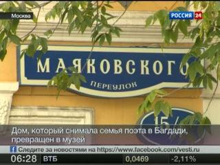 Сегодня, 19 июля, исполнилось 120 лет со дня рождения Владимира Маяковского (репортаж ТК Россия 24, 2013)