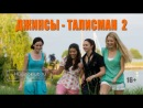 Джинсы – талисман 2 | The Sisterhood of the Traveling Pants 2 | 2008