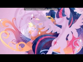 «Со стены My litel pony 4 season» под музыку девушки эквестрии - май литл пони. Picrolla