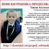 Паша Костюнин - новая группа