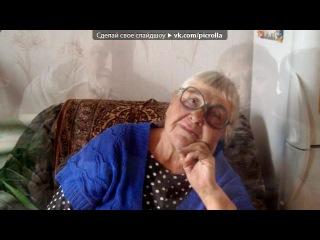 «моей бабушке в день рождения !!!!» под музыку Афродита - Песня про бабушку. Picrolla