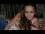 «Я - принцесса!!!!!» под музыку Алла Пугачёва - Песня дочке. Picrolla