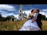 «Моя свадьба» под музыку Мой Первый Свадебный Танец.....)))Я самая счастливая с тобой...Люблю тебя...) С+М= ♥ - Просто классный медляк...))). Picrolla