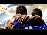 «С моей стены» под музыку песня про братанов - ствол за пулю, брат за брата пацаны, дружба это сила вместе нас хрен какая сука сломает пацаны (Лёха, Руслан, Влад, Дима, Ванёк) песня для вас. Picrolla
