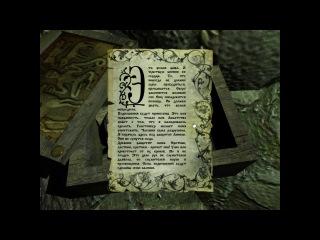 Серия 8 - Подношения древним богам