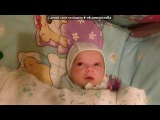 «Мое маленькое любимое солнышко Данюша)))» под музыку Кристина Орбакайдэ - Ой, а кто это такой просыпается? . Picrolla