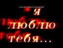 Марічко  Кохана Мила Боже , як я тебе люблю !.