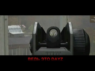 This is DayZ