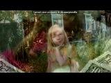 «С моей стены» под музыку Кузя - Я очень люблю тебя-Белова Маша (УНИВЕР НОВАЯ ОБЩАГА). Picrolla