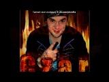 Основной альбом под музыку Ginex(Som,DoN-A) - 01.AMG (ft. Grom,Czar,K.R.A). Picrolla