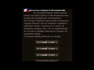 «Со стены Test Server Tanki Online» под музыку Спанч Боб - Я Гуфи Губер. Picrolla