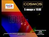5 января - LOC DOG. COSMOS Night Club