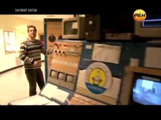 Солнечная система создана искусственно! (Рен ТВ, 2012 г.)