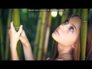 «Анна Андрусенко» под музыку Павел Прилучный И АГАТА ПРИЛУЧНАЯ  - Я тебя  люблю за то что ты красивая. Песня из клипа закрытой ш