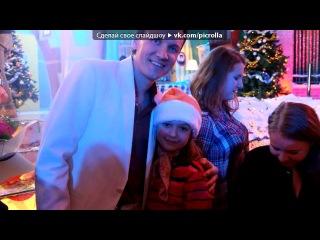 «С моей стены» под музыку Уральские пельмени - новый год, мандарин мне в рот, Дед Мороз, оливье мне в нос!. Picrolla