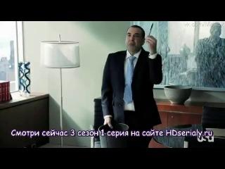 Форс мажоры 3 сезон 1 серия