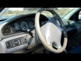 «Kia» под музыку ►Света - Мы в машине у тебя целуемся. Picrolla