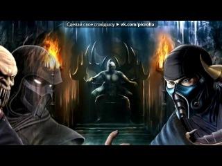 «С моей стены» под музыку Эпичная Рэп Битва - Скорпион против Саб-Зиро. Picrolla