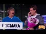 Уральские пельмени / Песня «Встречающие»