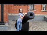 С моей стены под музыку Bebe ft. Penelope Cruz - Siempe Me Quedar (OST Cocaine) песня из рекламы сока я 2012. Picrolla